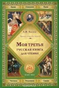 Моя третья русская книга для чтения. Толстой Лев Николаевич